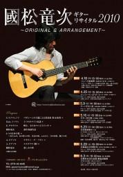 國松竜次ギターリサイタル