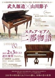 スクエア・ピアノ演奏会チラシ