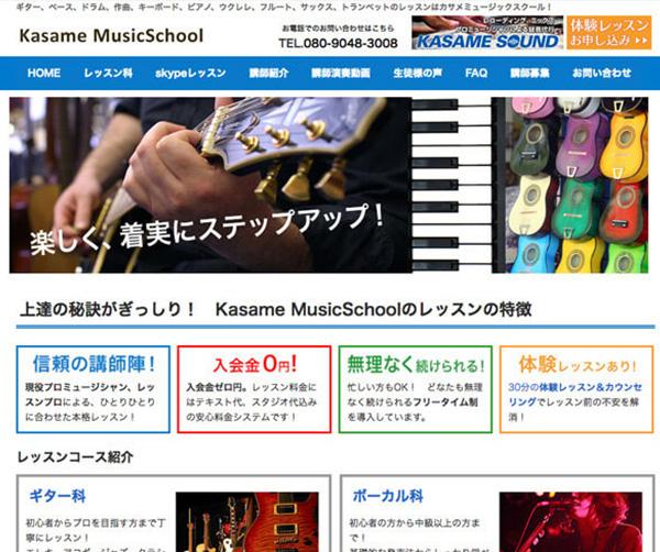 カサメミュージックスクール