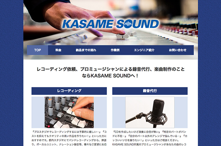 kasame sound