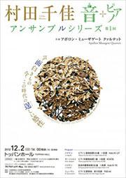村田千佳vol.1