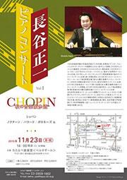 長谷正一ピアノコンサート