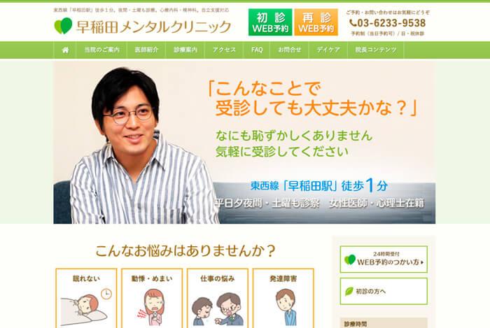 早稻田メンタルクリニック