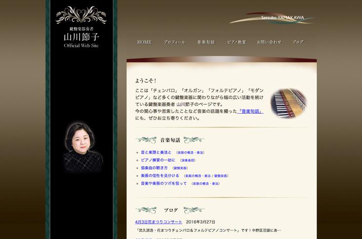 鍵盤楽器奏者山川節子